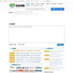 在线翻译_英语在线翻译_在线词典--查查在线翻译