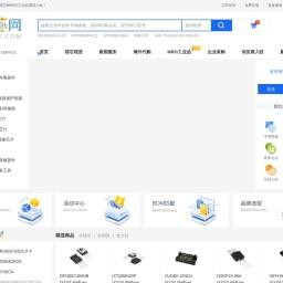 全球电子供应链智慧平台_IC电子元器件网上交易平台-猎芯网