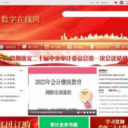 中国审计数字在线网