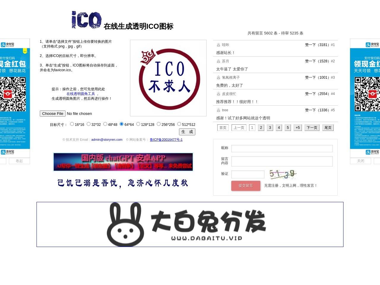 在线生成透明ICO图标——ICO图标制作