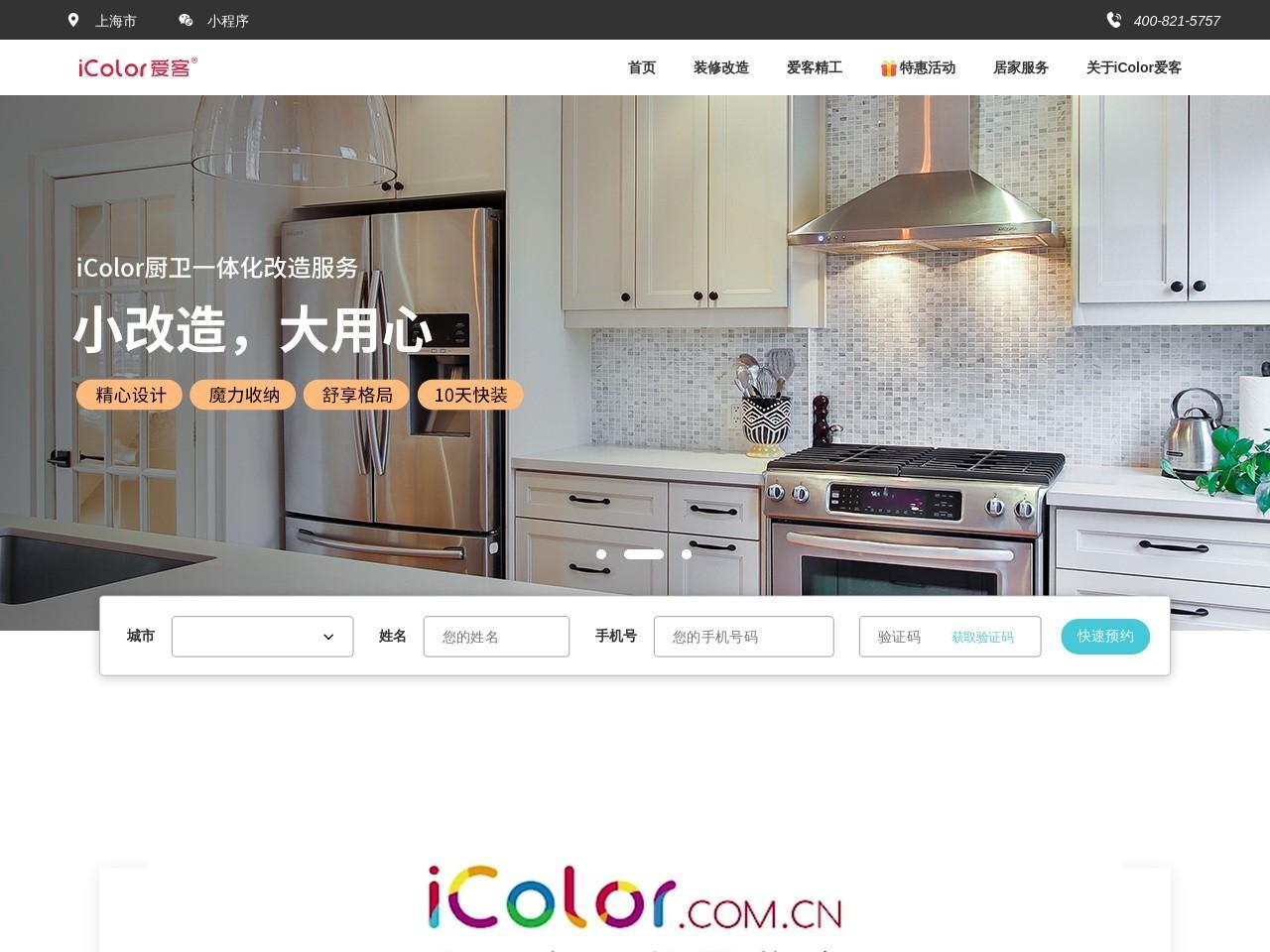 iColor装修网