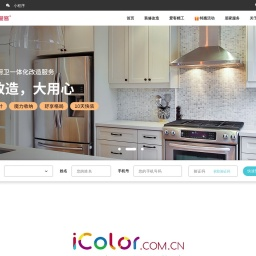iColor爱客装修网-互联网家装品牌网站,装修,家具,家居一站式体验服务平台!