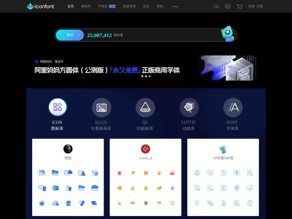 www.iconfont.cn的网站截图