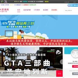 IGTA侠盗飞车资源网-GTA5MOD资源下载站