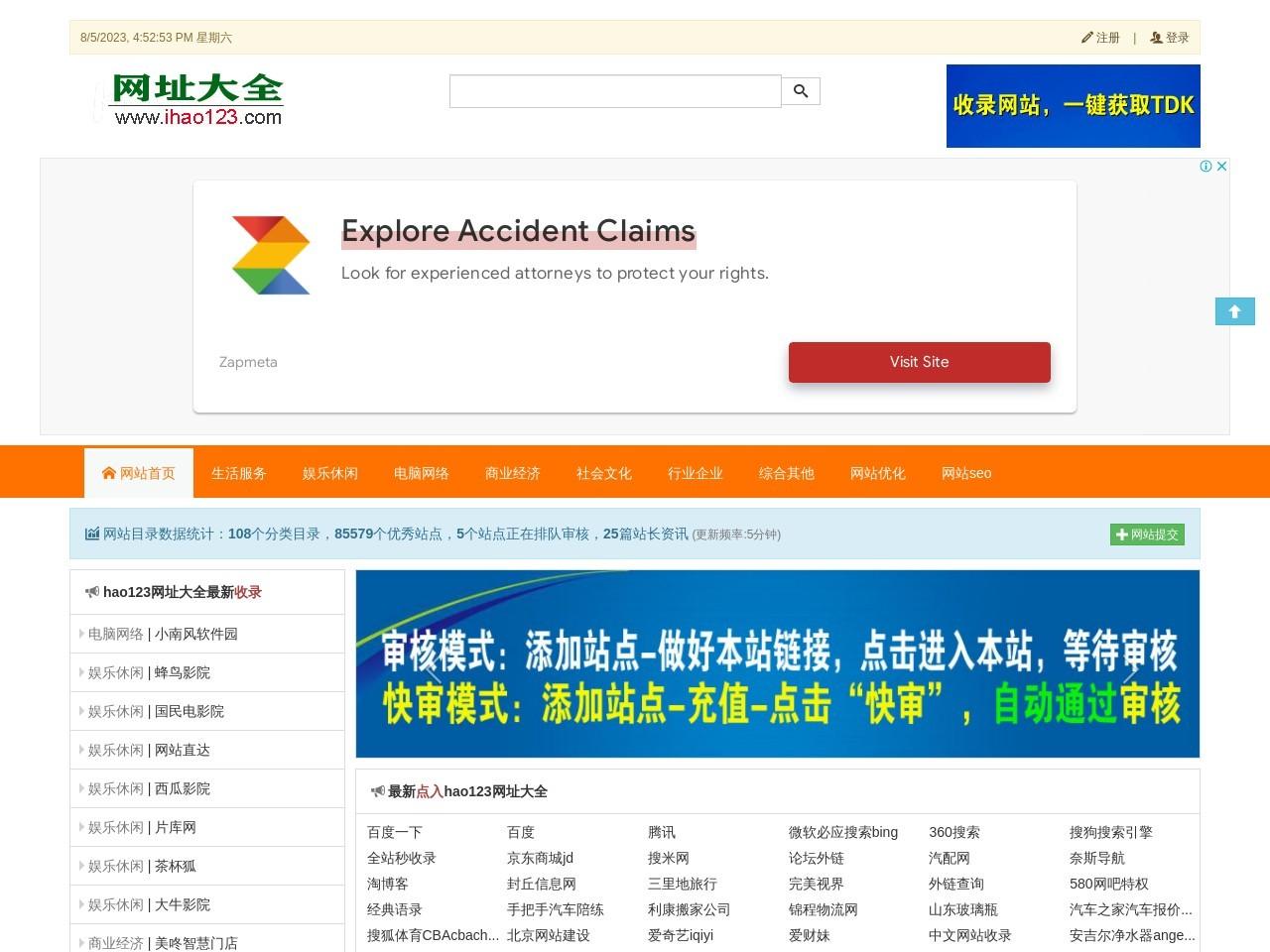网站目录_分类目录_hao123网站目录_www.ihao123.com