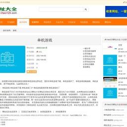 单机游戏_hao123网站目录_www.ihao123.com