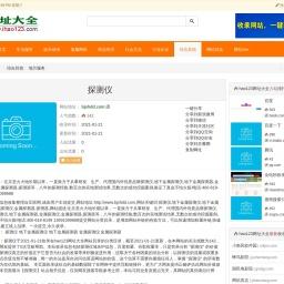 探测仪_hao123网站目录_www.ihao123.com