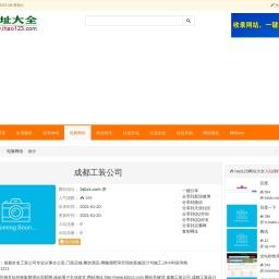 成都工装公司_hao123网站目录_www.ihao123.com