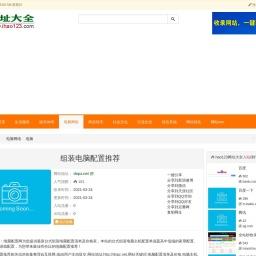 组装电脑配置推荐_hao123网站目录_www.ihao123.com