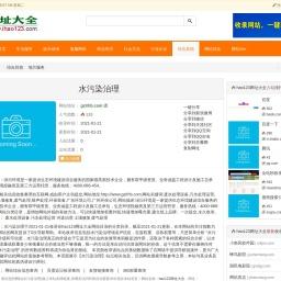 水污染治理_hao123网站目录_www.ihao123.com
