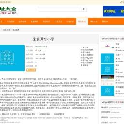 来宾秀华小学_hao123网站目录_www.ihao123.com