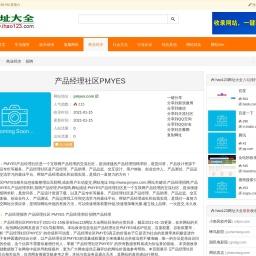 产品经理社区PMYES_hao123网站目录_www.ihao123.com