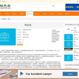 淘金地_hao123网站目录_www.ihao123.com