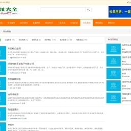 综合其他_hao123网站目录_www.ihao123.com