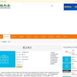 遵义保洁_hao123网站目录_www.ihao123.com