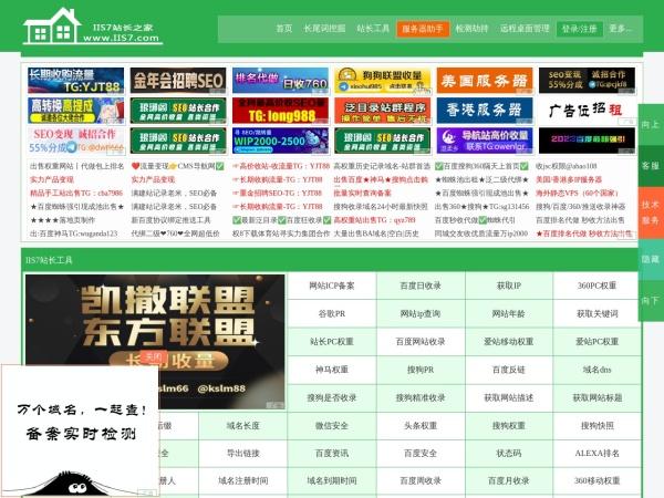 www.iis7.com的网站截图