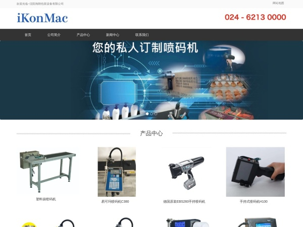 www.ikonmac.net的网站截图