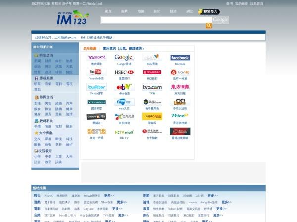 香港网IM123