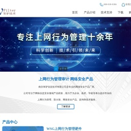 上网行为管理软件,企业级上网行为管理系统,局域网网络监控软件 -- WFilter官网