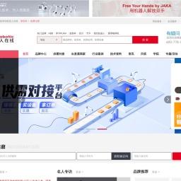 机器人在线-中国领先的工业机器人服务平台,专注于机器人的行业门户