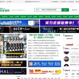 国际能源网-能源全产业链服务平台,服务全球能源企业!