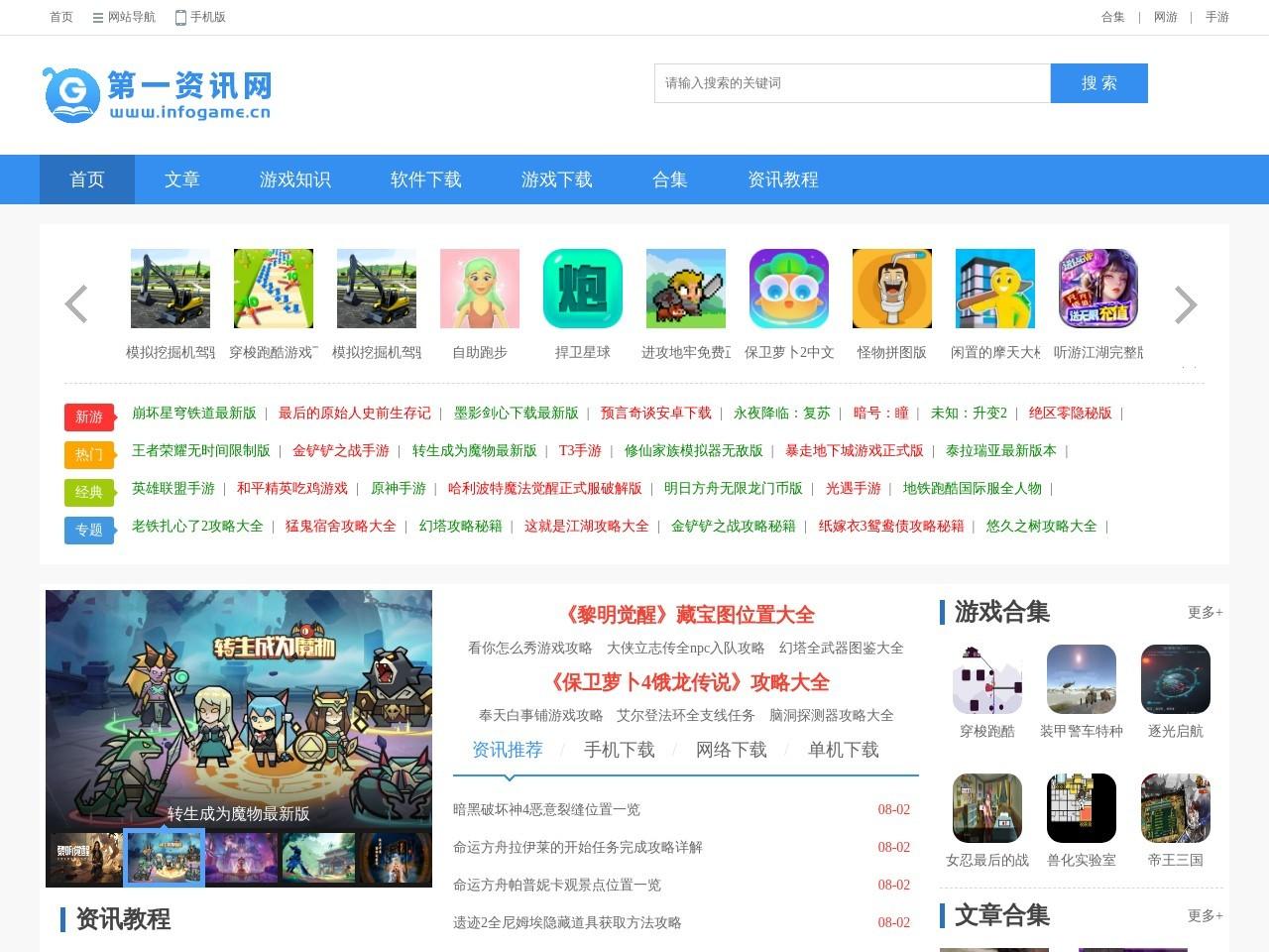 游戏资讯网_最专业的游戏资讯、游戏下载门户