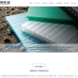 耐力板-PC阳光板-PC板-PC耐力板 - 嘉兴赢创实业有限公司