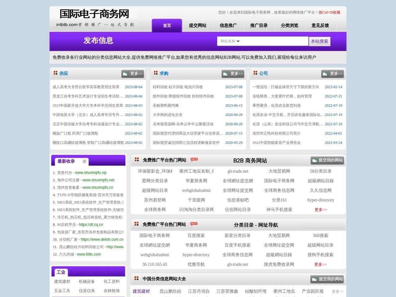 国际电子商务网