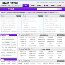 中国分类信息网站大全