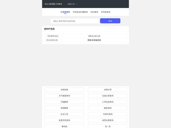 www.ip.cn的网站截图