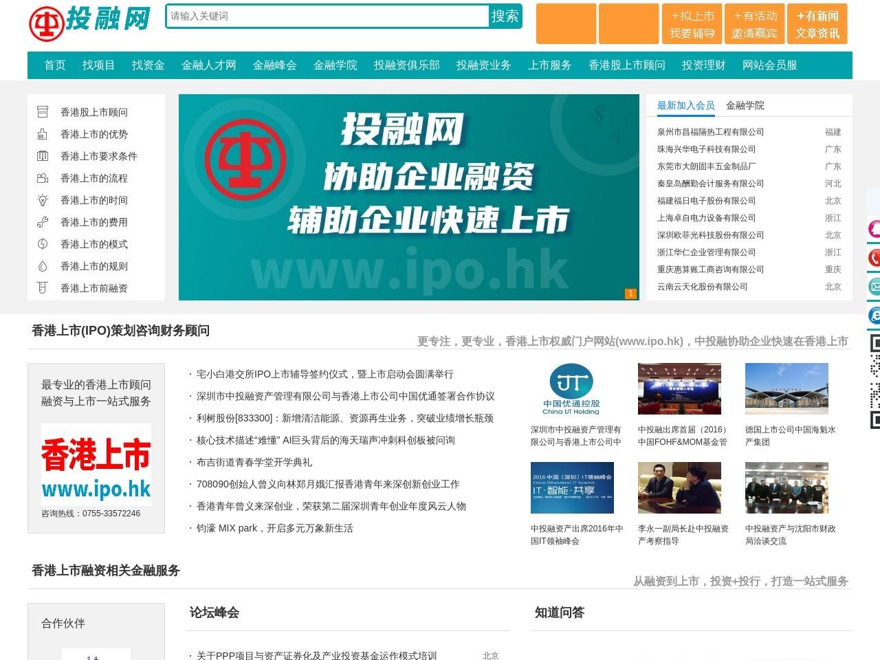 投融网_公司香港上市_港股IPO_赴港上市_企业项目投融资服务平台