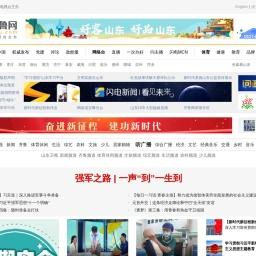 齐鲁网_国家重点新闻网站_山东新闻视频第一门户_山东广播电视台主办
