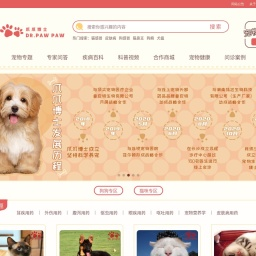 爪爪博士-专业宠物医生在线免费咨询