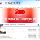 中国科技信息研究所