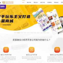 深圳微信小程序开发_微信公众号开发_深圳公众号运营-星翼微信定制开发公司