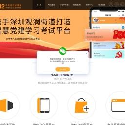 网站设计_深圳网站建设_微信小程序开发_星翼创想网页设计公司