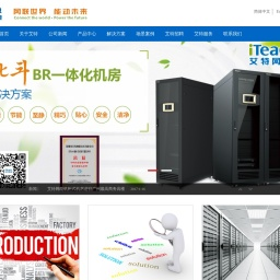 深圳市艾特网能技术有限公司-专注数据中心热能、电能、节能、智能管理解决方案