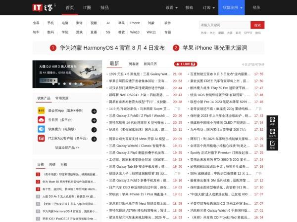 www.ithome.com的网站截图