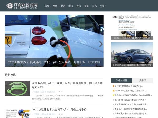 www.itxinwen.com的网站截图