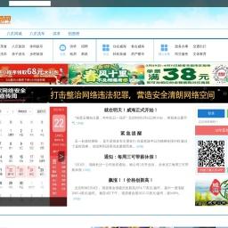 爱威海网-威海门户网站