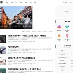 爱湘阴_地方门户网站_致力于湘阴县本土优秀文化的传承与推广