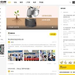 小马网 - 马鞍山城市生活媒体平台 - 在马鞍山,就上小马网! -  Powered by Discuz!