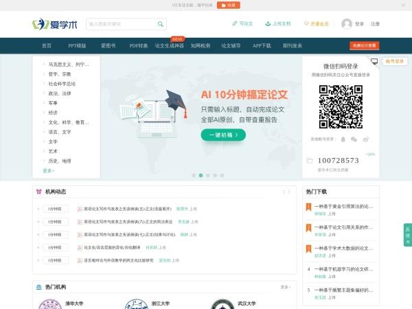 www.ixueshu.com的网站截图