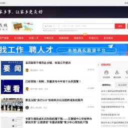 萧县在线|萧县的门户网站