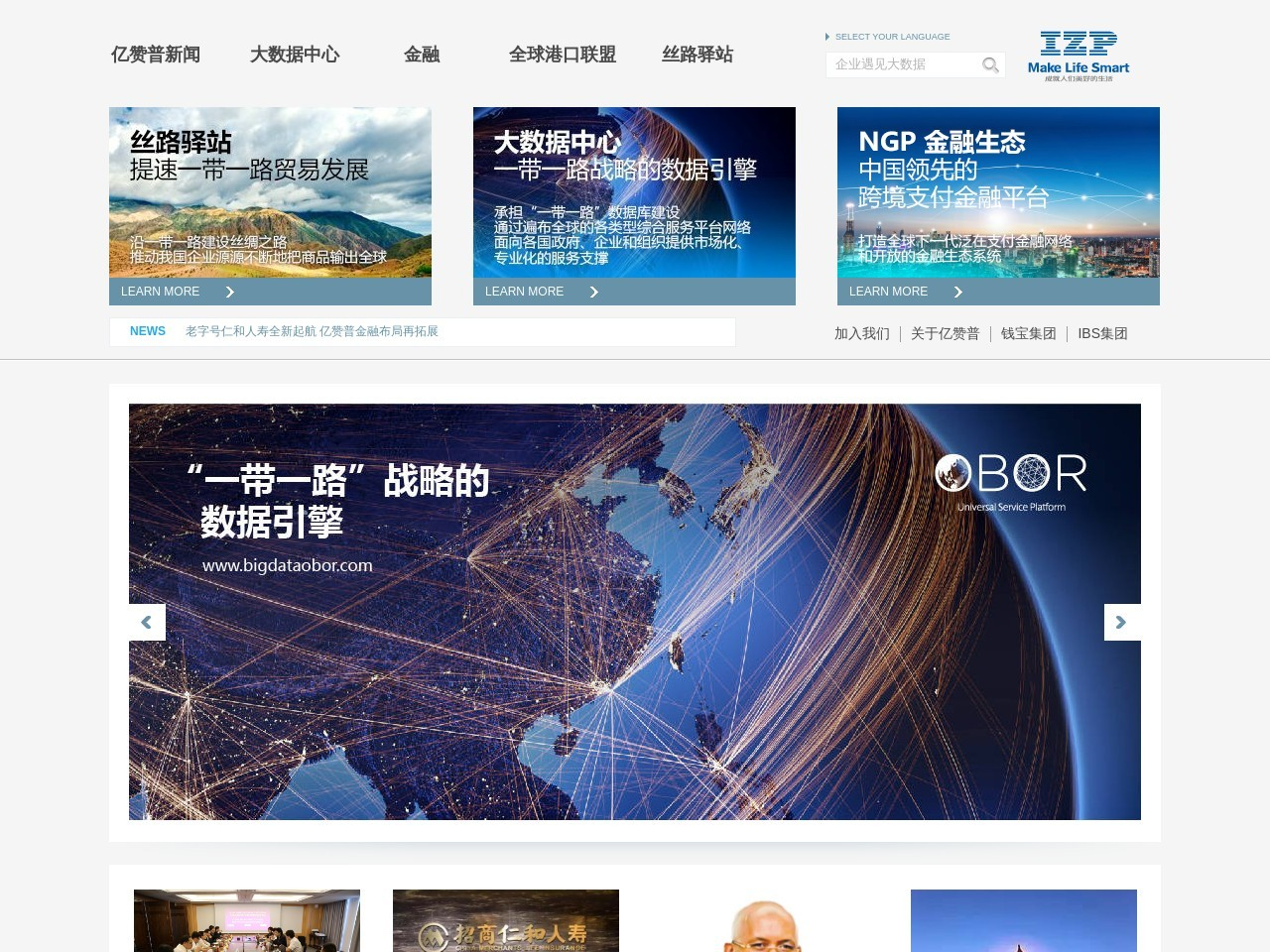 亿赞普DSP广告平台