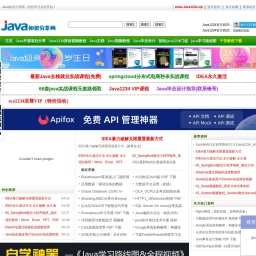 Java知识分享网-免费Java资源下载