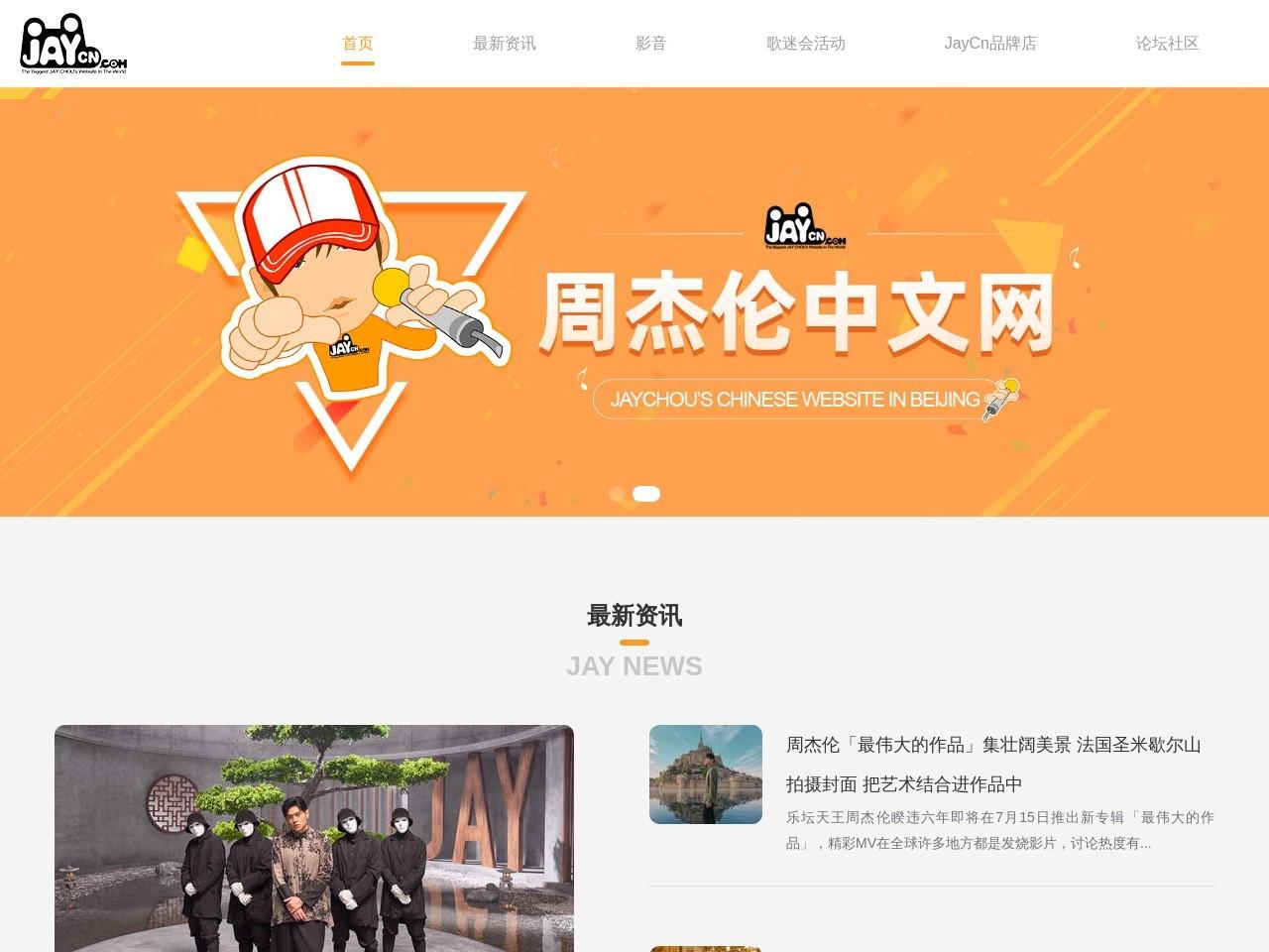 周杰倫中文網截圖