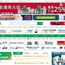 机床商务网-机床,数控机床,激光加工及相关产品采购平台和网络媒体
