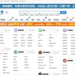 季晨网-分类信息网_免费发布分类信息_生活服务