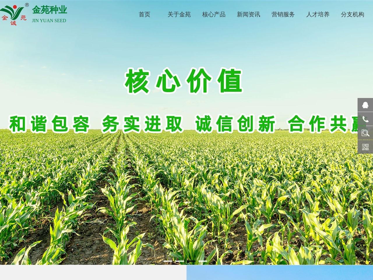 河南金苑种业股份有限公司的网站截图